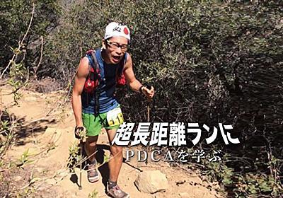 エンジニアとしてのPDCAを超長距離ランで学ぶ。裸足にサンダルで100マイル走ったら世界が広がった! - エンジニアHub|若手Webエンジニアのキャリアを考える!