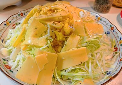 【1食177円】ベームスタートリュフチーズと卵とキャベツのMCTオイルサラダの自炊レシピ - 50kgダイエットした港区芝浦IT社長ブログ