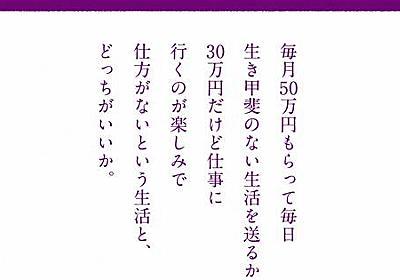 阪急電鉄「働き方啓蒙」中づり広告「月50万円」に「不愉快だ」など批判、掲示とりやめ - 毎日新聞