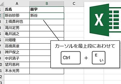 【Excel】オートフィルの上位互換「フラッシュフィル」がすごい! 関数いらずの優れもの - おいしさ発見メディア「furi-kake(フリカケ)」