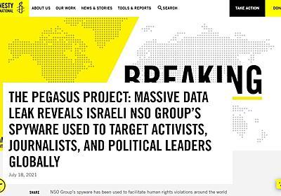 スパイウェア「Pegasus」は世界中の記者や人権活動家の端末にインストール済みとの調査結果 - ITmedia NEWS