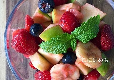 イタリア人の友人直伝!「いちごと青りんごのフルーツサラダ」Macedonia:マチェドニア。作り方・レシピ。 - こにはめも