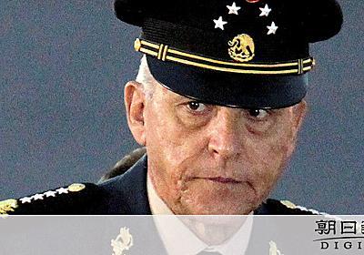 麻薬組織の首領の正体は…メキシコ前大臣、米で身柄拘束:朝日新聞デジタル