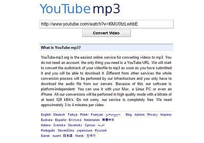 YouTube動画をMP3に変換できるサービスに、アメリカとイギリスのレコード協会が法的措置 - ねとらぼ