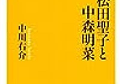 『松田聖子と中森明菜』で学ぶ80年代アイドル歌謡史- Youtaful Days!