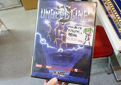 T&Eソフトの名作シューティング「アンデッドライン」の復刻版がついに発売、MSX2向けゲーム - AKIBA PC Hotline!