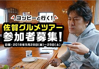 【参加者募集】「ヨッピーと行く佐賀のグルメツアー」を開催します! | SPOT
