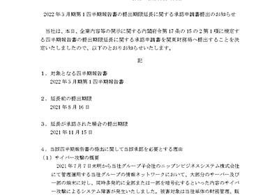 日本の製粉大手に「前例ない」大規模攻撃 大量データ暗号化 起動不能、バックアップもダメで「復旧困難」 - ITmedia NEWS