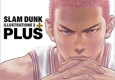 「SLAM DUNK」新イラスト集発売決定、井上雄彦の新規描き下ろしイラストも11点 - コミックナタリー