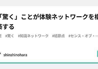 「驚く」ことが体験ネットワークを構築する|shinshinohara|note