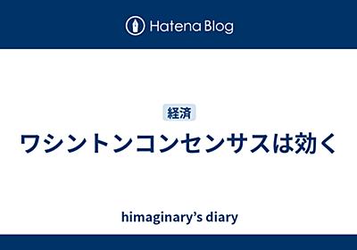 ワシントンコンセンサスは効く - himaginary's diary