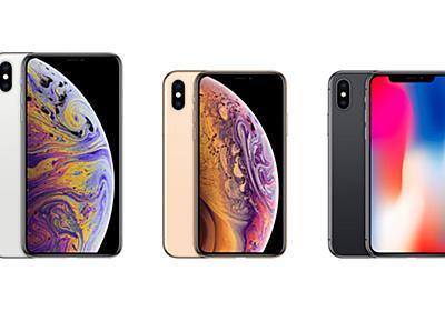 iPhone XS Max /XS /X スペック比較。CPU高速化に防水性能向上、512GBストレージ追加 - Engadget 日本版