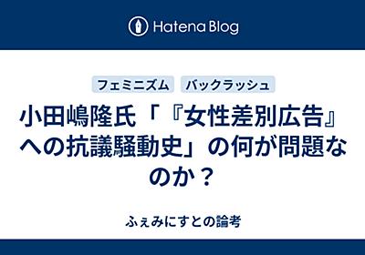 小田嶋隆氏「『女性差別広告』への抗議騒動史」の何が問題なのか? - ふぇみにすとの論考