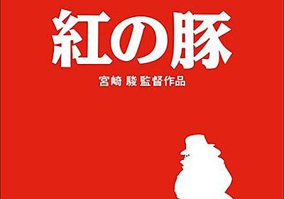 #風立ちぬ は実在の人物を被った宮崎駿の自伝的理想との感想その1 - 玖足手帖-アニメブログ-