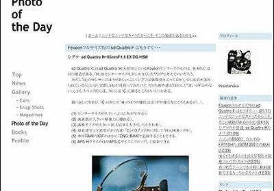 シグマは東京オリンピックまでにフルサイズFOVEONの「sd Quattro F」を発表する???( Photo of the Day) | YOUのデジタルマニアックス
