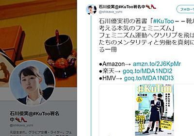 検証!石川優実 著『#KuToo』でクソリプとして引用されたツイートに改変・改竄の指摘が多数 出版社が釈明も矛盾 | KSL-Live!