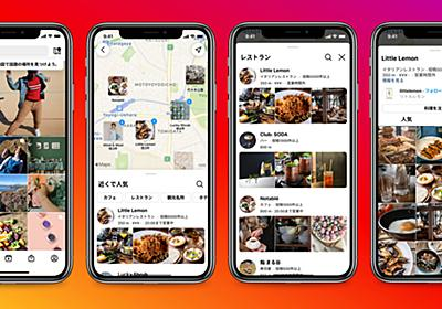 Instagram、近隣の人気スポットを検索できる「地図検索機能」正式提供:MarkeZine(マーケジン)