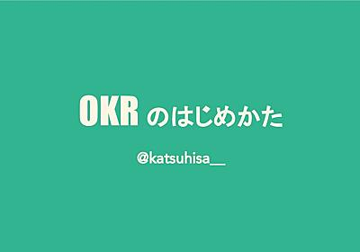 OKRのはじめかた / Getting started with OKR - Speaker Deck