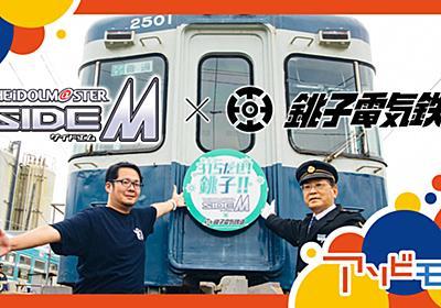 『アイドルマスター SideM』×『銚子電鉄』 お仕事コラボインタビュー 理由(ワケ)あって、アイドルが駅員に!?   アソビモット