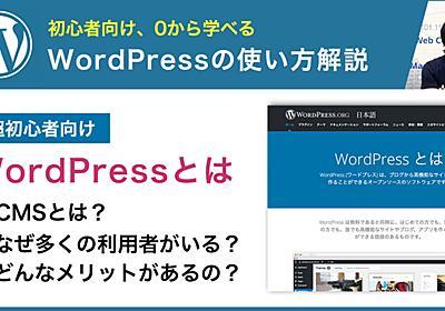 WordPressの使い方を初心者向けにまとめた動画シリーズ(全12回)をYouTubeチャンネルで公開 - All About NEWS
