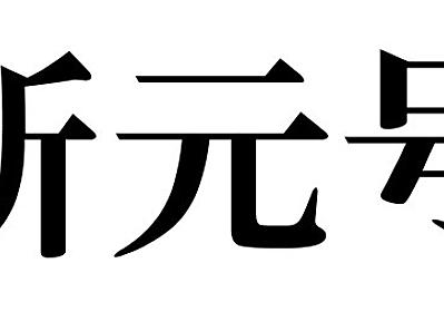 【速報】新元号決定!!平成の次は令和(れいわ)…由来・出典から元号一覧ヨミガナ・フリガナ【発表】   JPN ONLINE
