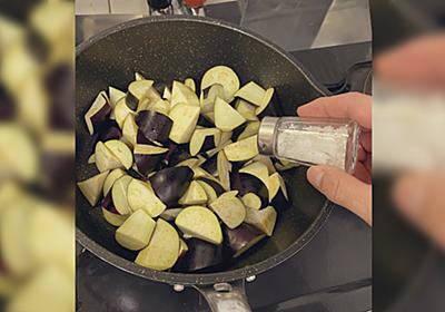 ナスの料理で油を抑えたい&時短したいときに使える浸透圧のテクニック「これは有益」「麻婆茄子作る前に知りたかった」 - Togetter