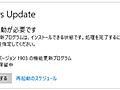 Windows Updateに起因した国内の通信障害についてまとめてみた - piyolog