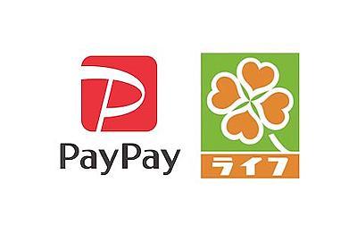 PayPay、スーパー「ライフ」が9月2日から導入!10%還元対象に - iPhone Mania