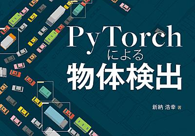 PyTorchによる物体検出 | Ohmsha