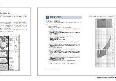 日本動画協会:「TVアニメシリーズ制作における 制作進行のマニュアル」無料公開 - MANTANWEB(まんたんウェブ)