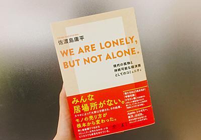 佐渡島さんの『WE ARE LONELY,BUT NOT ALONE. ~現代の孤独と持続可能な経済圏としてのコミュニティ~ 』を読んだ|東京のブランディングカンパニー|株式会社クオーターバック(quarter back Inc.)