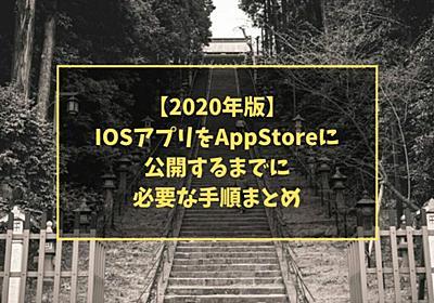 【2020年版】IOSアプリをAppStoreに公開するまでに必要な手順まとめ