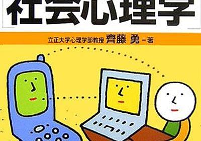 Amazon.co.jp: 世の中がわかる!社会心理学 (図解雑学): 齋藤勇: 本