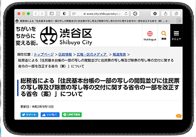 eKYCは当人認証ではなく身元確認 渋谷区の電子申請で乱用 他へ拡大のおそれ