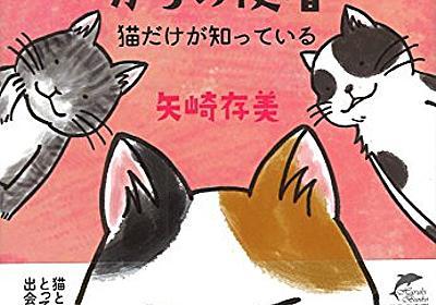 NNNからの使者 猫だけが知っている 感想 矢崎存美 - 読書メーター