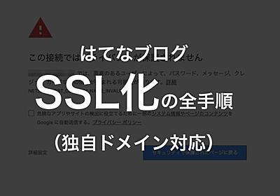 【完全版・独自ドメイン対応】はてなブログを常時SSL化(HTTPS化)する方法を解説 - 自由であり続けたい俺のWebメディア研究所