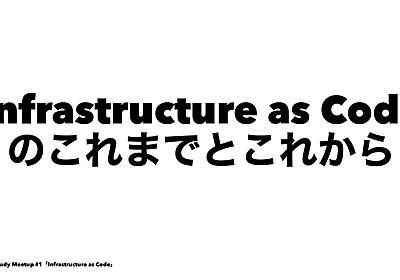 Infrastructure as Codeのこれまでとこれから/Infra Study Meetup #1 - Speaker Deck