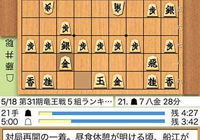 最年少七段を引き寄せた藤井聡太新七段の積極性 - 将棋棋士 遠山雄亮のファニースペース