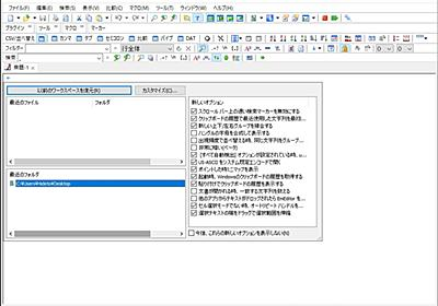 【特別企画】どんどん軽くなり続ける「EmEditor」 ~ExcelよりCSVをサクサク処理できるワケ - 窓の杜