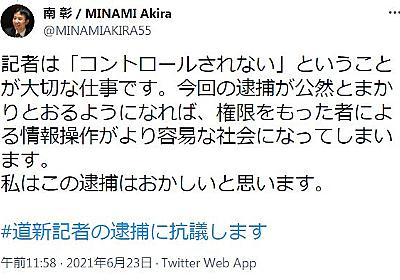 """痛いニュース(ノ∀`) : 朝日記者 「不法侵入で逮捕はおかしい。記者の仕事は""""誰にも縛られない""""ことだ」 - ライブドアブログ"""