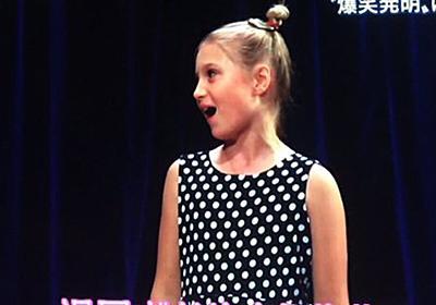 イグノーベル賞の授賞式で女の子が邪魔に入るのは「8歳の女の子に罵られると一番心に来る」という研究があるから「いちいち隙のない賞イベント」 - Togetter