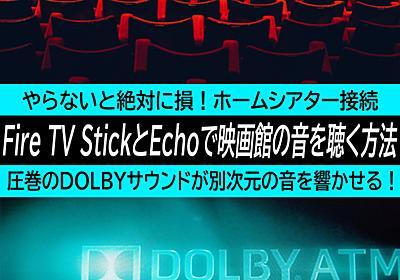 Fire TV Stick(第3世代)とEchoを買ったら絶対にやるべき『ホームシアター』設定。映画館の音が手に入る! | ハイパーガジェット通信