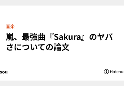 嵐、最強曲『Sakura』のヤバさについて - kansou