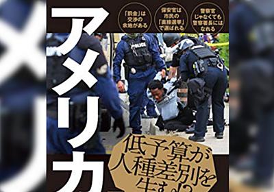 アメリカの警察組織「日本の警察とは違うので、約1万8千の独立した警察組織が」「大学警察もある」「警察同士で衝突してそう」 - Togetter