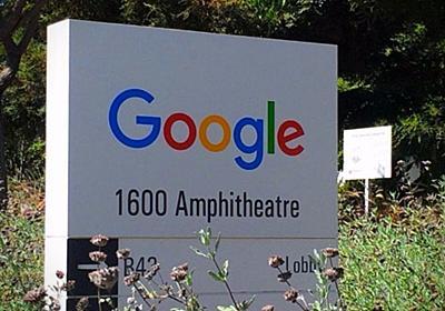 グーグルへの「忘れられる権利」要請、国外適用をEU最高裁が審理へ - CNET Japan