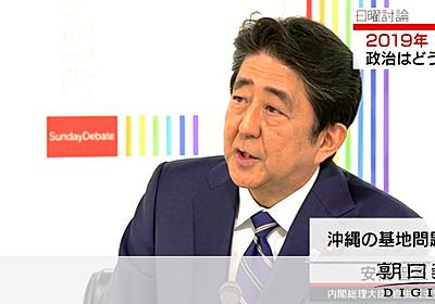 NHK「番組の性格上、そのまま放送」 首相サンゴ発言 - 沖縄:朝日新聞デジタル