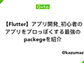 【Flutter】アプリ開発_初心者のアプリをプロっぽくする最強のpackegeを紹介 - Qiita