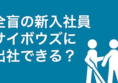 全盲の新入社員はサイボウズに出社できるのか?|sukoyakarizumu|note