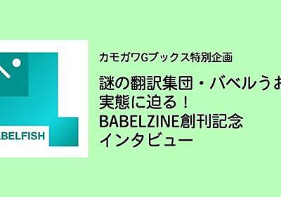 謎の翻訳集団・バベルうおの実態に迫る!BABELZINE創刊記念インタビュー|カモガワGブックス|note
