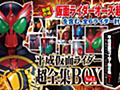 Makuake|完全受注生産!平成最後に目指せ3,000BOX!『平成仮面ライダー超全集BOX』|マクアケ - クラウドファンディング